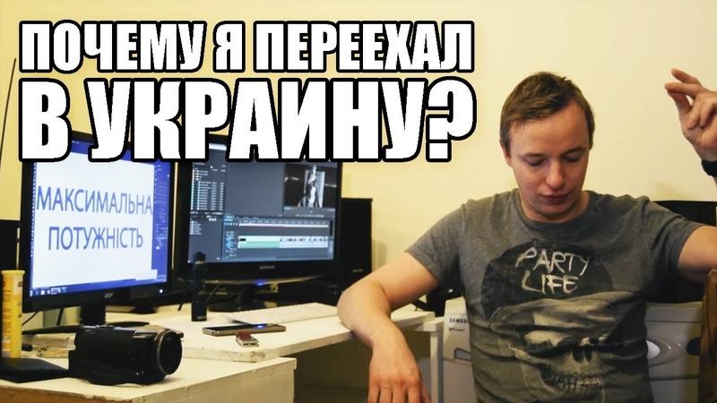 Я переехал в Украину...