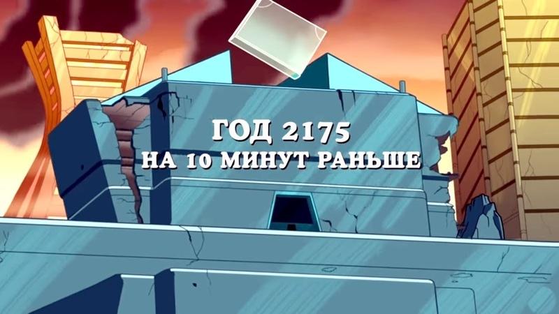 Закон Мёрфи мультфильм Disney сезон 1 серия 21