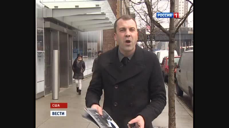 Вести (Россия 1, 27.12.2012) Выпуск в 20:00
