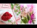 ♫Очень красивое музыкальное видео поздравление с днем рождения💋женщине💋♫