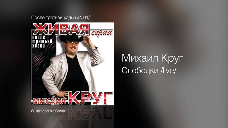 Михаил Круг - Слободки /live/ - После третьей ходки /2001/