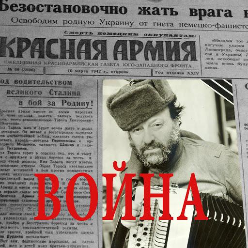 Михаил Гулько альбом ВОЙНА (9 Мая- Дню Великой Победы Посвящается)
