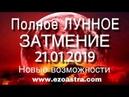 Полное ЛУННОЕ ЗАТМЕНИЕ 21 01 2019 Новые возможности