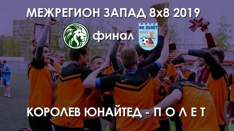 Королев Юнайтед 11 (53 пен.) Полет | Межрегион запад 8х8 | финал