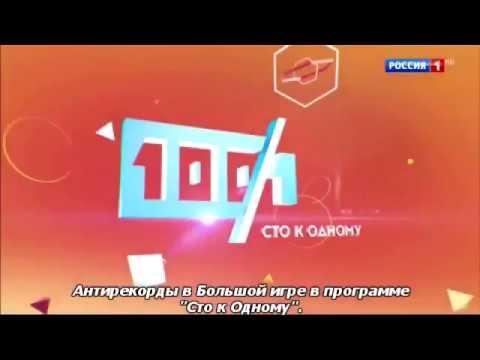 Антирекорды в Большой игре в программе Сто к одному