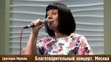 Светлана Малова в Москве! Благотворительный концерт 01.04.2017