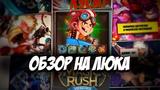 #48 Люк Luke - математический обзор героя Magic Rush Heroes