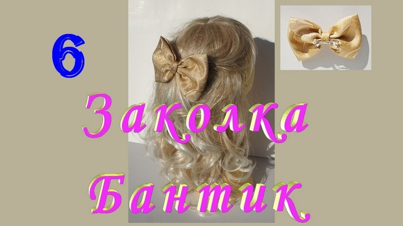 №6 Заколка Бантик для Пышных и Густых волос Заколки своими руками, мастер класс бантики