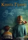 Книга Генри 2017