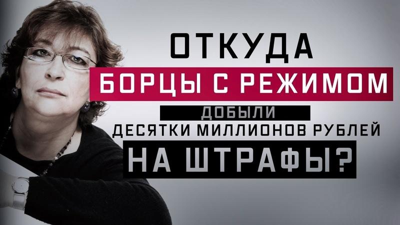Откуда борцы с режимом добыли десятки миллионов рублей на штрафы Руслан Осташко
