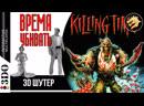 Killing Time Время убивать Panasonic 3DO 32 bit Полное прохождение озвучка на Русском