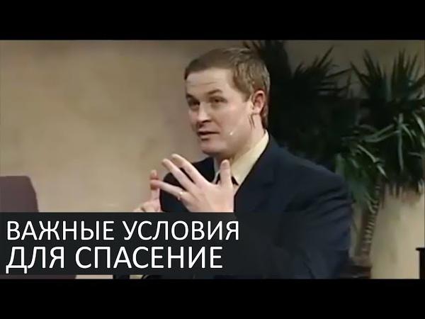 Критически важные условия для спасение Александр Шевченко