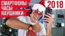 Смартфоны Умные часы и Беспроводные наушники Конец 2018 года