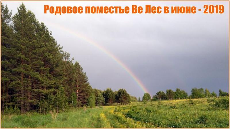 Июнь 2019 в родовом поместье Ве Лес на Урале