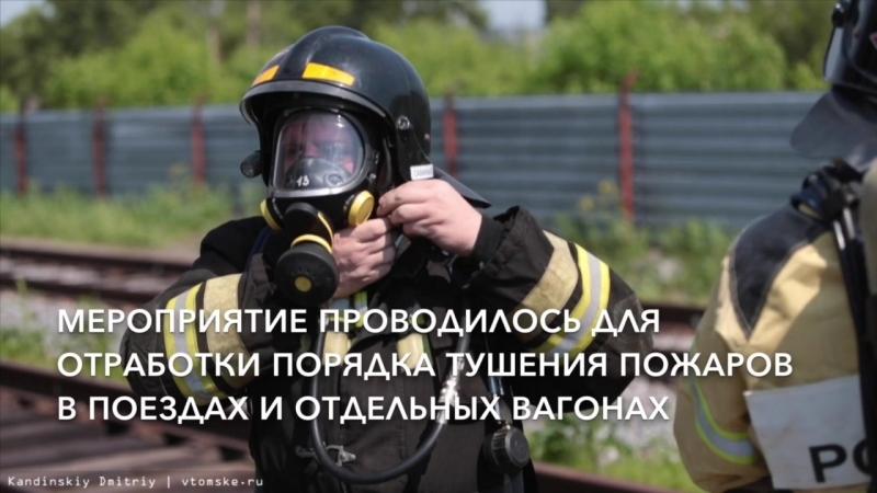 Спасатели тушат загоревшийся на вокзале Томск-II вагон.