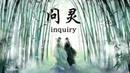 INQUIRY (问灵) | Grandmaster of Demonic Cultivation (魔道祖师)