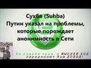 Сухба (Suhba). Путин указал на проблемы, которые порождает анонимность в Сети