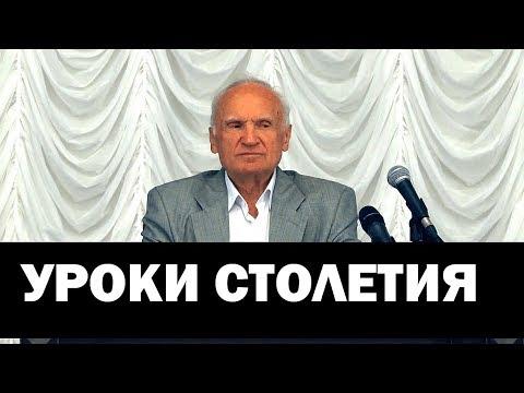 Алексей Осипов: УРОКИ СТОЛЕТИЯ 14.04.2018