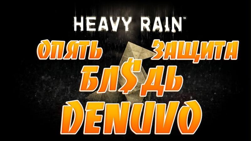 Heavy Rain,Detroit Become Human,Beyond Two Souls на PC поставили Denuvo!