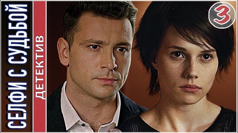 Селфи с судьбой (2018). 3 серия. Детектив, Устинова.