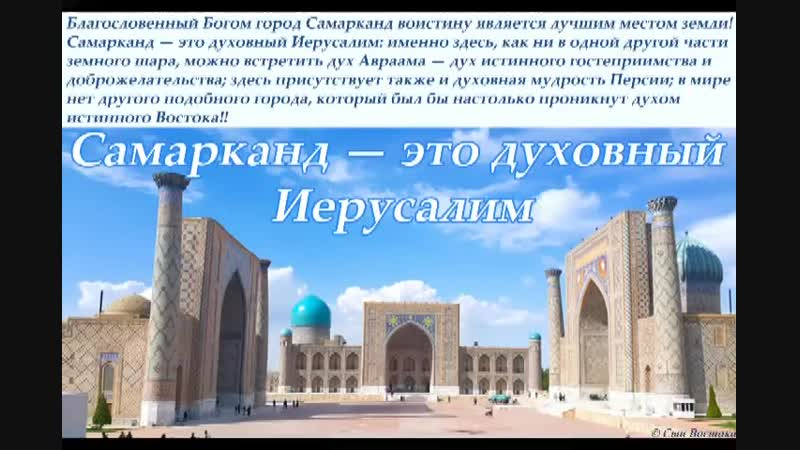 Uzbekistan Centr duxovnogo Vostoka