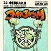 22 ФЕВРАЛЯ - ЭЛИЗИУМ - ЯРОСЛАВЛЬ