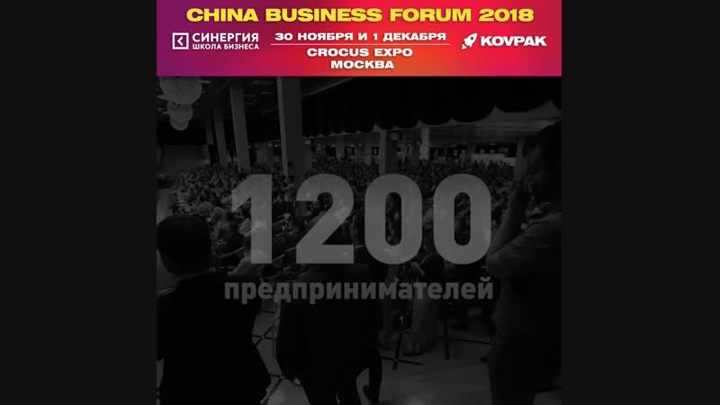 Synergy China Business Forum 2018