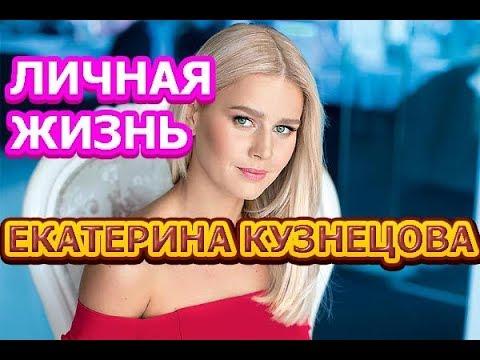 Екатерина Кузнецова - биография, личная жизнь, муж, дети. Актриса сериала Кто ты