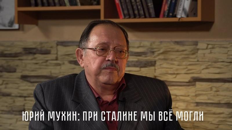 Юрий Мухин: при Сталине мы всё могли!