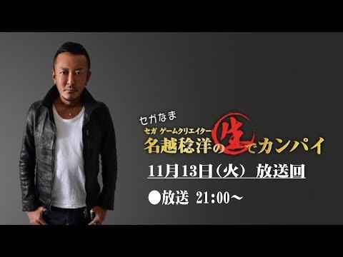 『セガなま 11月13日放送回』