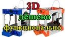 3D-принтер Funtastique Evo: дешевая, но вполне функциональная DIY-модель