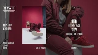 YG - One Time Comin'   Choreo by SVETA TURBAN   Необычная танцевальная студия