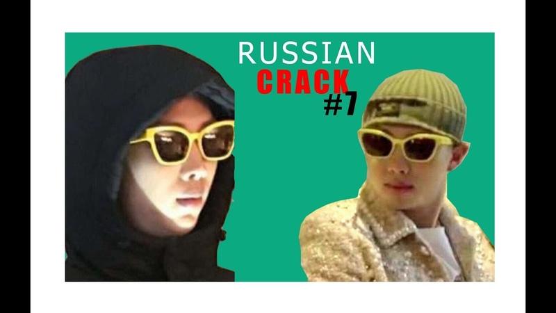 [BTS RUSSIAN CRACK 7] Хён лайн=МАЛЬЧИШКИ?