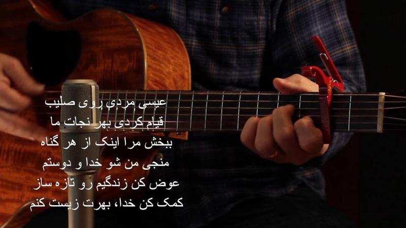 The Salvation Poem in Farsi (فارسی)