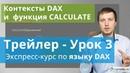 [Трейлер] Урок 3 - Быстрый старт в языке DAX: Контексты и CALCULATE