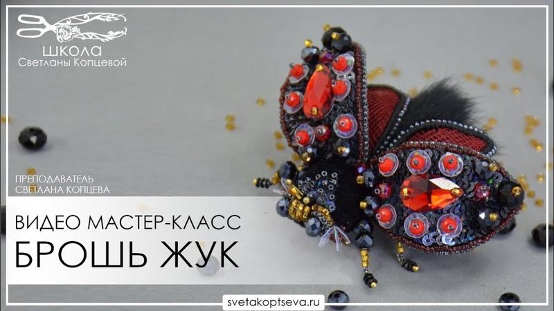 Брошь Жук Видео мастер класс Школа Светланы Копцевой бисер пайетки кристаллы