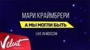 Мари Краймбрери - А мы могли быть Live in Moscow