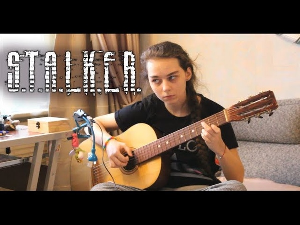 S.T.A.L.K.E.R. OST - Dirge for Planet (Guitar Cover)