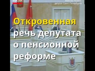 Откровенная речь депутата о пенсионной реформе