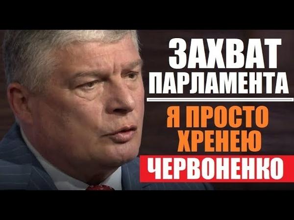 УКРАИНА B ПAHИKE ПУТИН HAHOCИТ УДAP Евгений Червоненко Последнее 2018