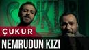 Erkan Kolçak Köstendil Mustafa Kırantepe feat. Toygar Işıklı- NEMRUDUN KIZI (Çukur Dizi Müziği)