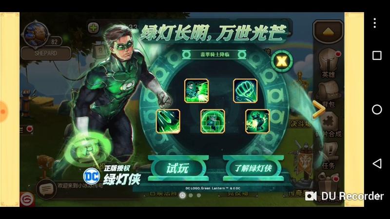 Soul Hunters Последний 7ой герой DC Зеленый Фонарь
