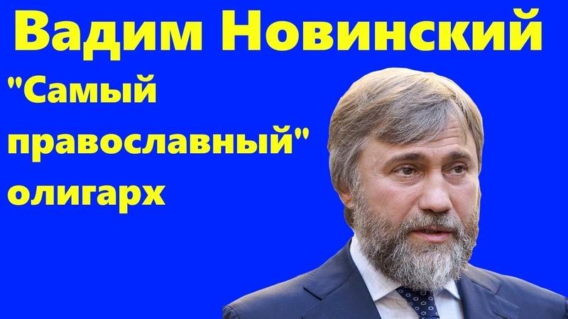 Вадим Новинский От авиадиспетчера до рейдера и самого православного олигарха