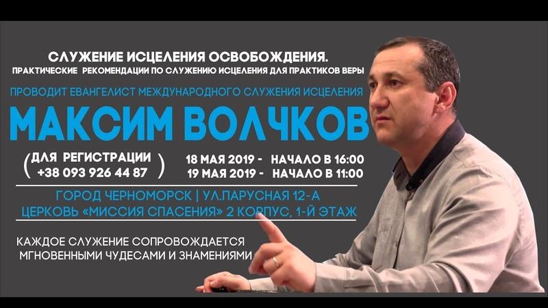 Максим Волчков день второй 19 05 2019