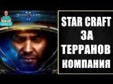 StarCraft 2 Wings of Liberty Прохождение СтарКрафт 2 Крылья свободы Прохождение Часть 7