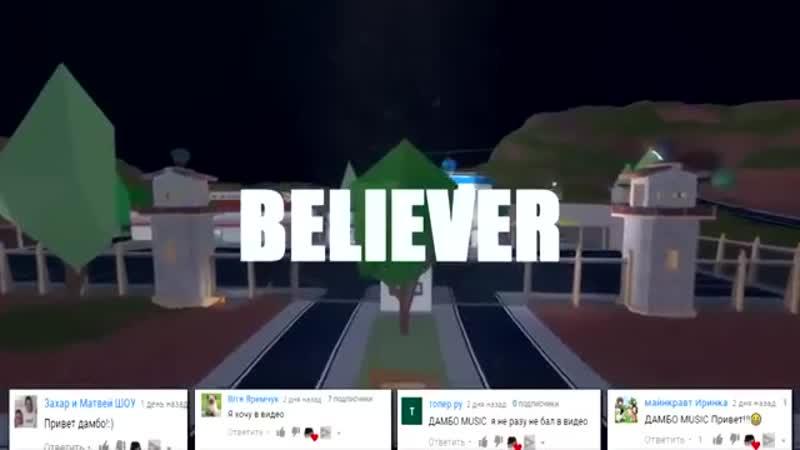 ВЕРИЛ Клип Роблокс На Русском Believer Roblox Parody Song Animation of Imagine D