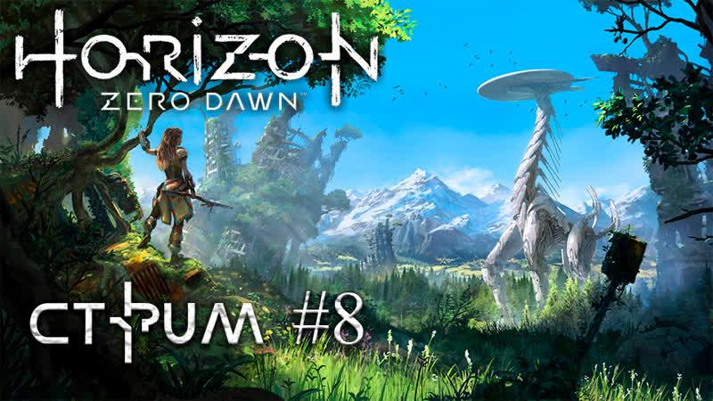 Киберфем на энозоидах (сверхвысокая сложность) - Стрим 8 - Horizon Zero Dawn [1080p60, PS4 Pro]