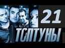 Сериал Топтуны 21 серия 2013 Детектив Криминал
