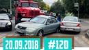 Новые записи АВАРИЙ и ДТП с видеорегистратора 120 Сентябрь 20.09.2018