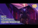 OVERWATCH от Blizzard. СТРИМ! Идём на платиновый рейтинг вместе с JetPOD90. Пот и боль, часть №16.